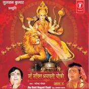 Maa Shakti Bhagwati Chowki (Part-1) Songs