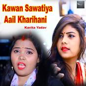 Kawan Sawatiya Aail Kharihani Song