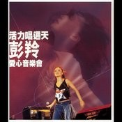 Cass Phang Charity Concert 2000 Songs