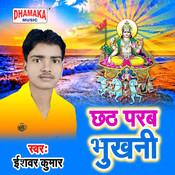 Chhath Parab Bhukhani Song