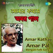 Amar Kathay Amar Pal Songs