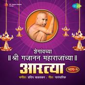 Shegavnchya Shri Gajanan Maharajanchya Artya Part1 Songs