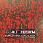 Triskedekaphilia: Sesiynau