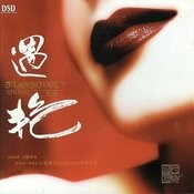 Yu Yan (Flashily) Songs