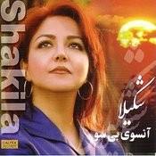 Khashm Makon Song