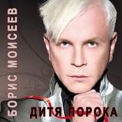 Ditya Poroka (Дитя Порока) Songs