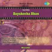 Bayakocha Bhau Songs