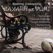 Zahari Me Psomi Songs