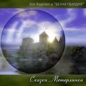 Сказки Метерлинка (Feat. Белая Гвардия) Songs