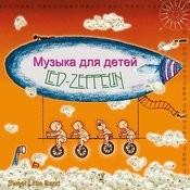 Музыка Для Детей Led Zeppelin Songs