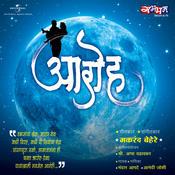 Aaroh Songs