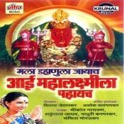 Aai Mahalaxmila Pahaych Songs
