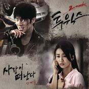 2 Weeks OST, Pt. 2 Songs