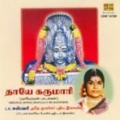 Thaaye Karumari Tml Dev Songs