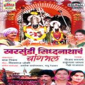 Kharsundi Siddhnathacha Changbhal Songs