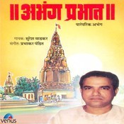 Abhang Prabhat Songs