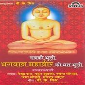 Sabko Bhulo Bhagwan Mahaveer Ko Mat Bhulo Songs