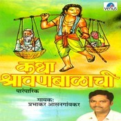 Katha Shravanbalachi Songs