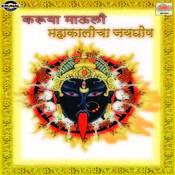 Mauli Mauli Mauli Mahakali Devi Mauli Song