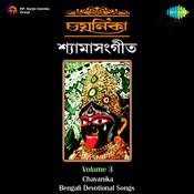 Chayanika - Shyamasangeet Vol 3 Songs