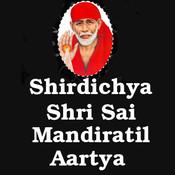 Shirdichya Shri Sai Mandiratil Aartya (New Super Star) Songs