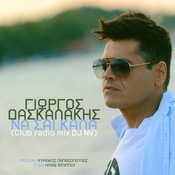 Na Se Kala (Club Radio Mix DJ NV) Songs
