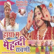 Hatha Ma Mahendi Rachni Songs
