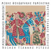 Romiosini Songs