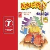 Kapata Sanyasi Songs