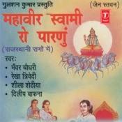 Mahavir Swami Ro Paranu Songs