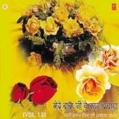Mere Babaji Kaaj Rachaya Songs