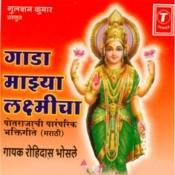 Gada Majhya Laxmicha(Potrajachi Paramparik Bhakti Geete) Songs