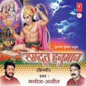 Ramdoot Hanuman Songs
