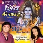 Bhole Ka Dar Na Mila Song