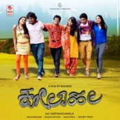 neralaagi kannada album songs