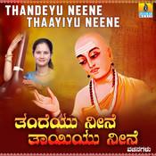 Thandeyu Neene Thaayiyu Neene Songs