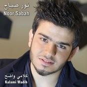 Kalami Wadih Songs