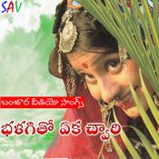 Kathe Gani E Chwari Song