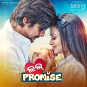 Love Promise Mp3 Song Download Love Promise Love Promise Odia