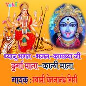 Man Bhaj Kamakhya Mata Song