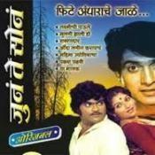 Juna Te Sona Marathi Songs