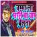 Ego Chumma La Marale 4 Belana Shiv Manmohi Full Song