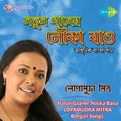 Lopamudra Mitra - Natun Gaaner Nouka Baoa Songs