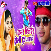 Kamar Hilaibu Trolly Toot Jai Ho Rakesh Kumar Full Mp3 Song