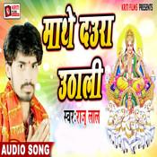 Chali Chapra Ke Ghat Song