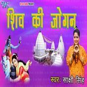 Gaura Ne Khud Ko Kiya Shiv Ke Naam Song