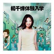 Ti Yan Ru Xue (Capital Artists 40th Anniversary Series) Songs