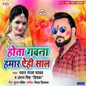 Hota Gawna Hamar Ahi Saal Song
