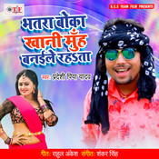 Bhatra Boka Khani Muh Banaile Rahta Song