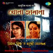 Khola Janalay - Nirmala Mishra And Banasree Sengupta Songs